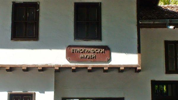 Етнографския музей разград