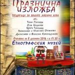 Етнографския музей