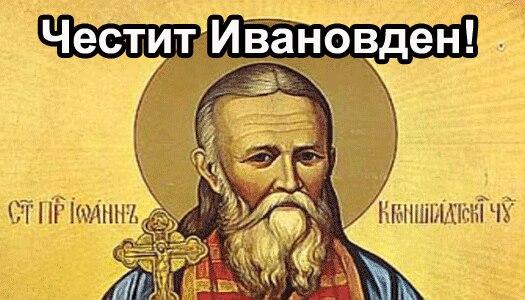 Ивановден