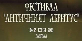 """Фестивал """" АНТИЧНИЯТ АБРИТУС"""""""