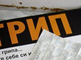 грипна епидемия разград