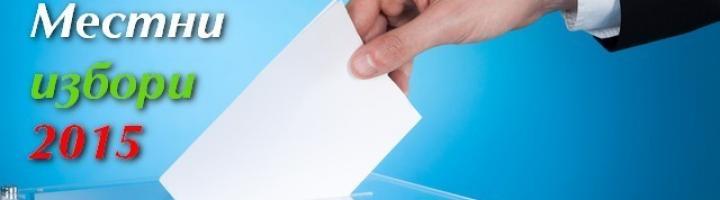 местни избори разград 2015