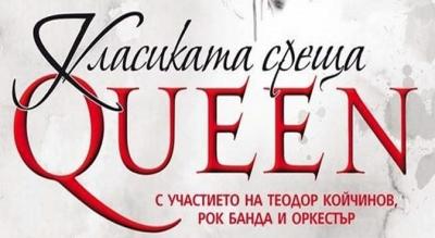 опера-русе
