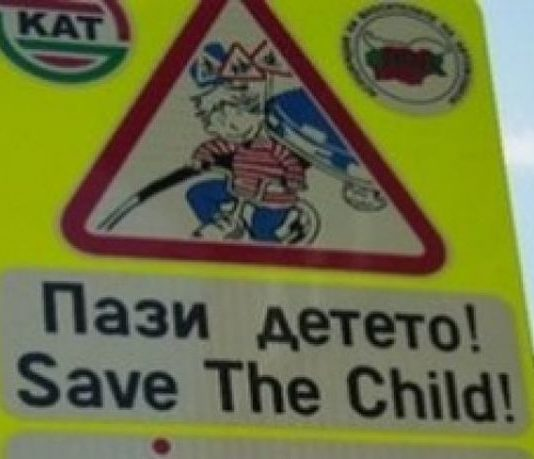 акция Пази детето