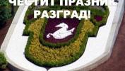 Честит празник на всички жители на гр. Разград!
