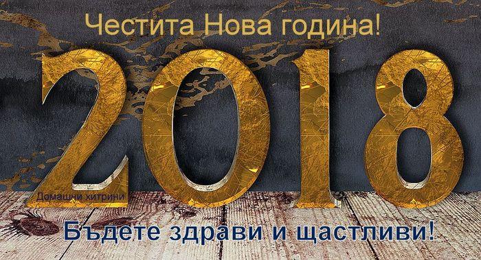 нова година 2018