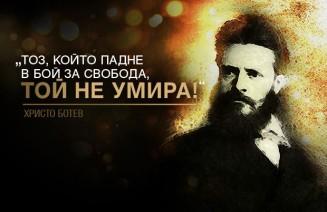 2 юни – Ден на Христо Ботев и загиналите за свободата на България