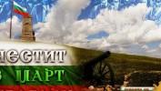 Честит 3-ти март! 138 години от Освобождението на България!
