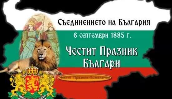 6 септември – ден на Съединението
