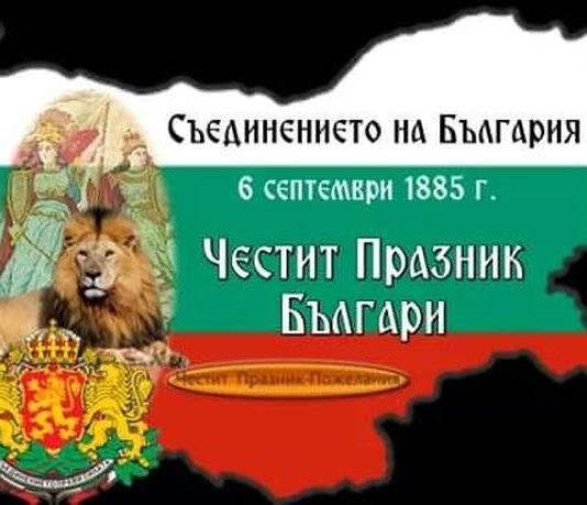 6 септември - Съединението на България
