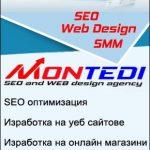 SEO агенция Монтеди Разград