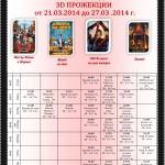 3D кино в Разград