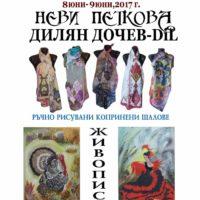 Изложба базар  на рчно рисувани копринени шалове и маслени картини