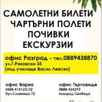 Вашата туристическа агенция в РАЗГРАД!
