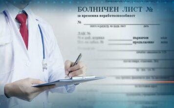 проверки по време на болничен