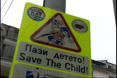 Пази децата