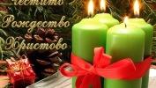 Чeстито Рождeство Христoво!