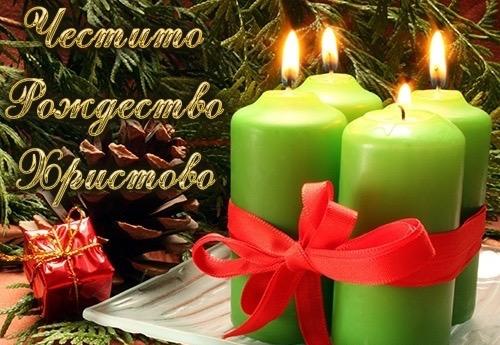 Чeстито Рождeство Христoво