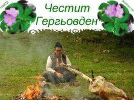 гергьовден