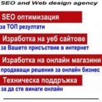 изработка на сайтове разград