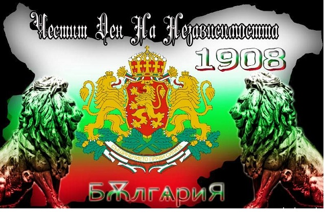 109 години Независима България