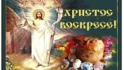 Днес е Великден- Христос Воскресе!